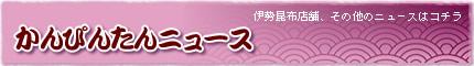かんぴんたんニュース(海産物・乾物の伊勢昆布よりお知らせ)